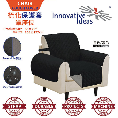 Couch Cover - Chair (單座位) 防水 防寵物咬及撕破 梳化/沙發保護套/墊 的副本
