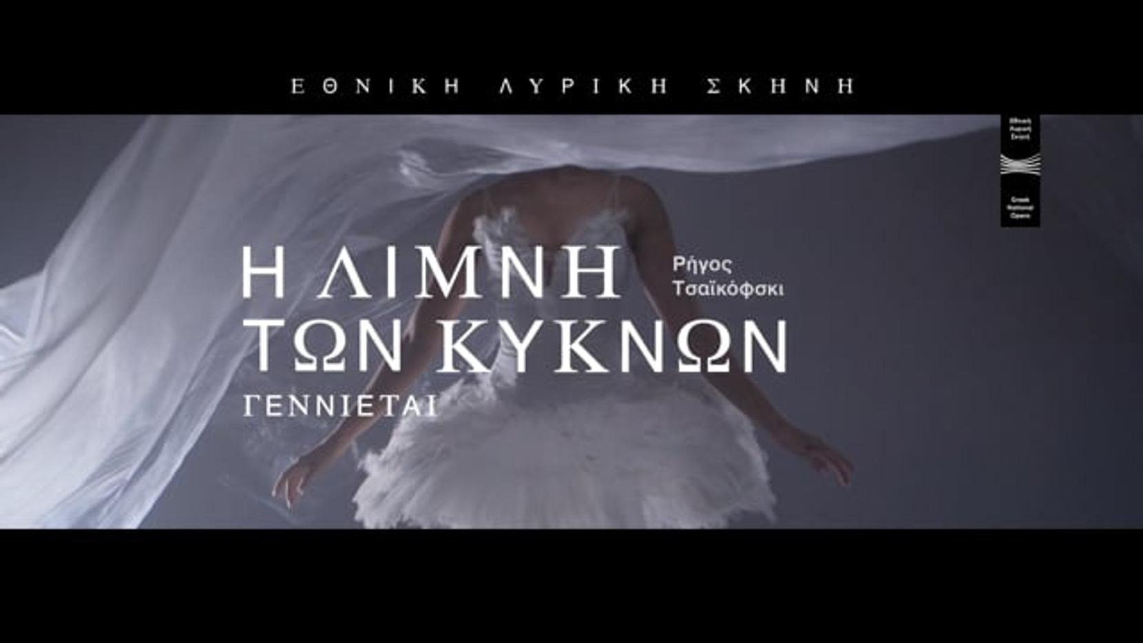 Swan Lake - Greek National Opera