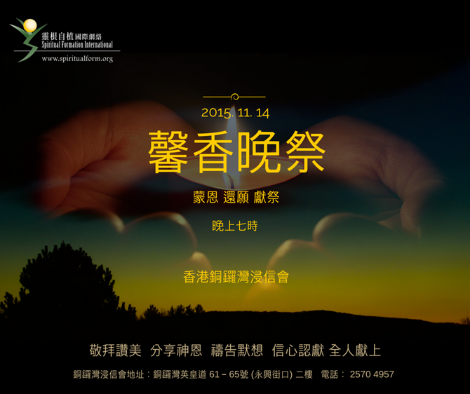 2015 馨香晚祭:蒙恩 還願 獻祭