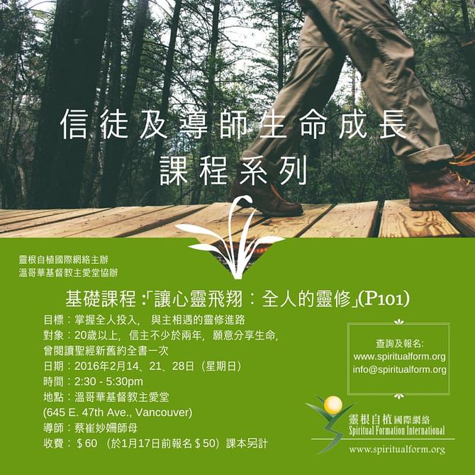 2016(溫哥華)信徒及導師基礎課程「讓心靈飛翔:全人的靈修」(P101)