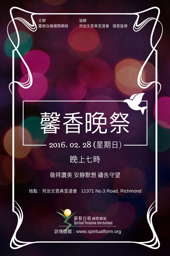 2016.02(溫哥華)馨香晚祭