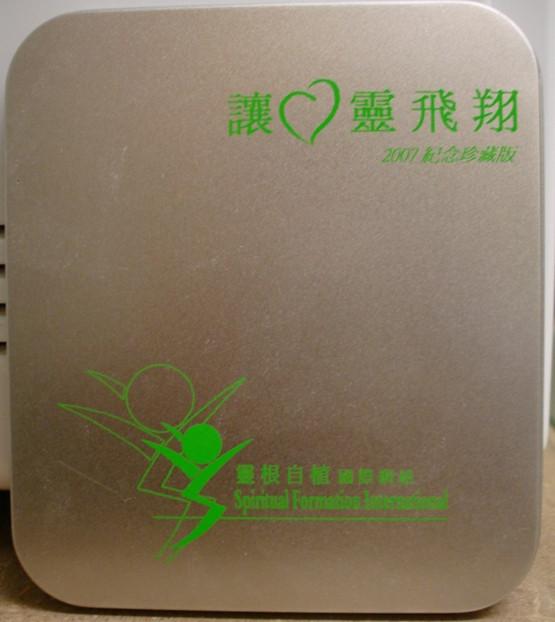 讓心靈飛翔 2007紀念珍藏版 (CD)