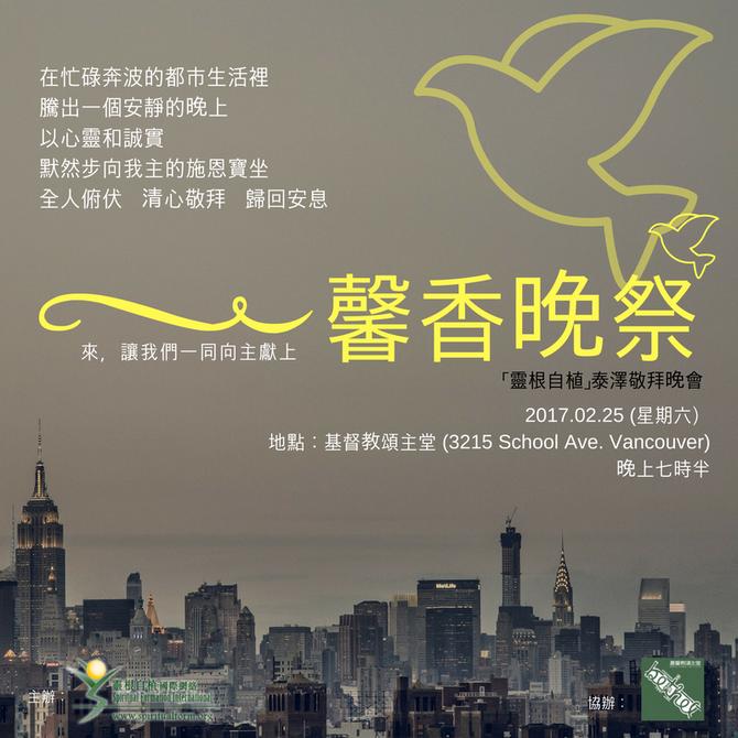 2017 (溫哥華)馨香晚祭:泰澤敬拜晚會