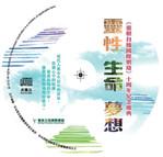 靈根自植國際網絡 十周年紀念CD