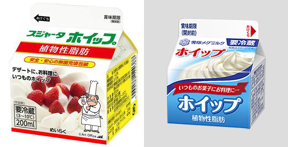 Hoipu/Creme Vegetal (ホイップ)