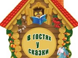 """"""" В гостях у сказки! """""""