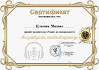 Кузьмин Михаил.png