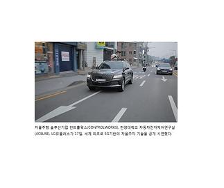 컨트롤웍스-한양대-LG유플러스, 세계 최초 5G 자율주차 공개 시연