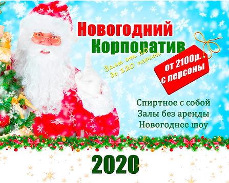Рабочий-Нов-Год-2029.jpg