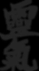 Japanese Kanji symbol for Reiki