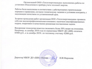 """Отзыв о работе ООО """"Теплоэнергоналадка"""""""