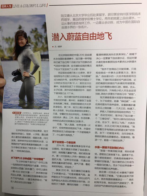 Chinese Women 《中国妇女》