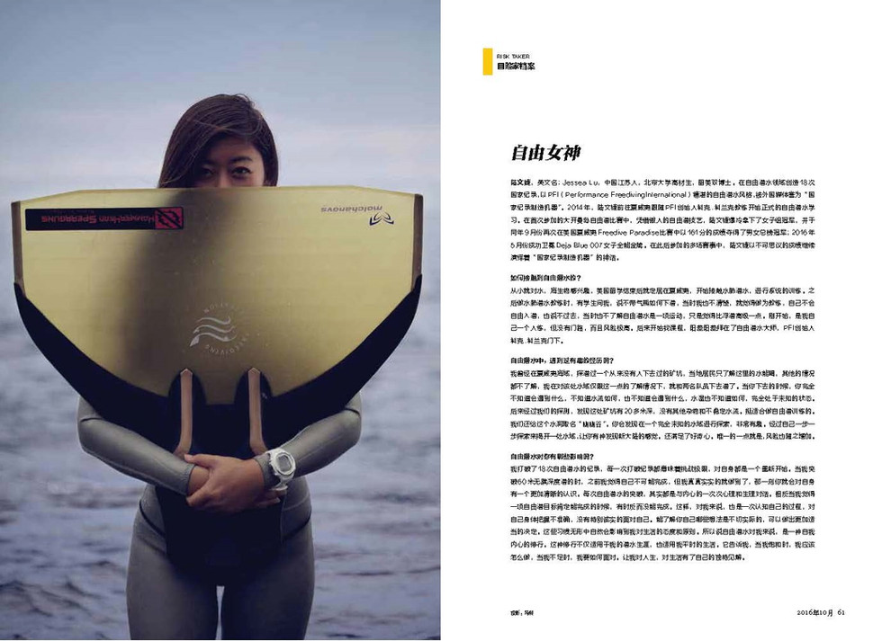 National Geographic - China 《华夏地理》