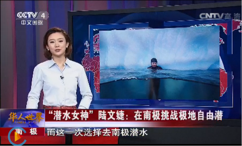 CCTV 央视华人世界