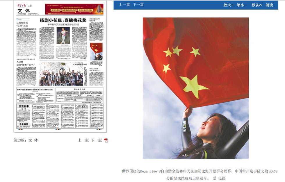 Xinhua Daily 《新华日报》
