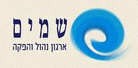 לוגו שמים הפקות