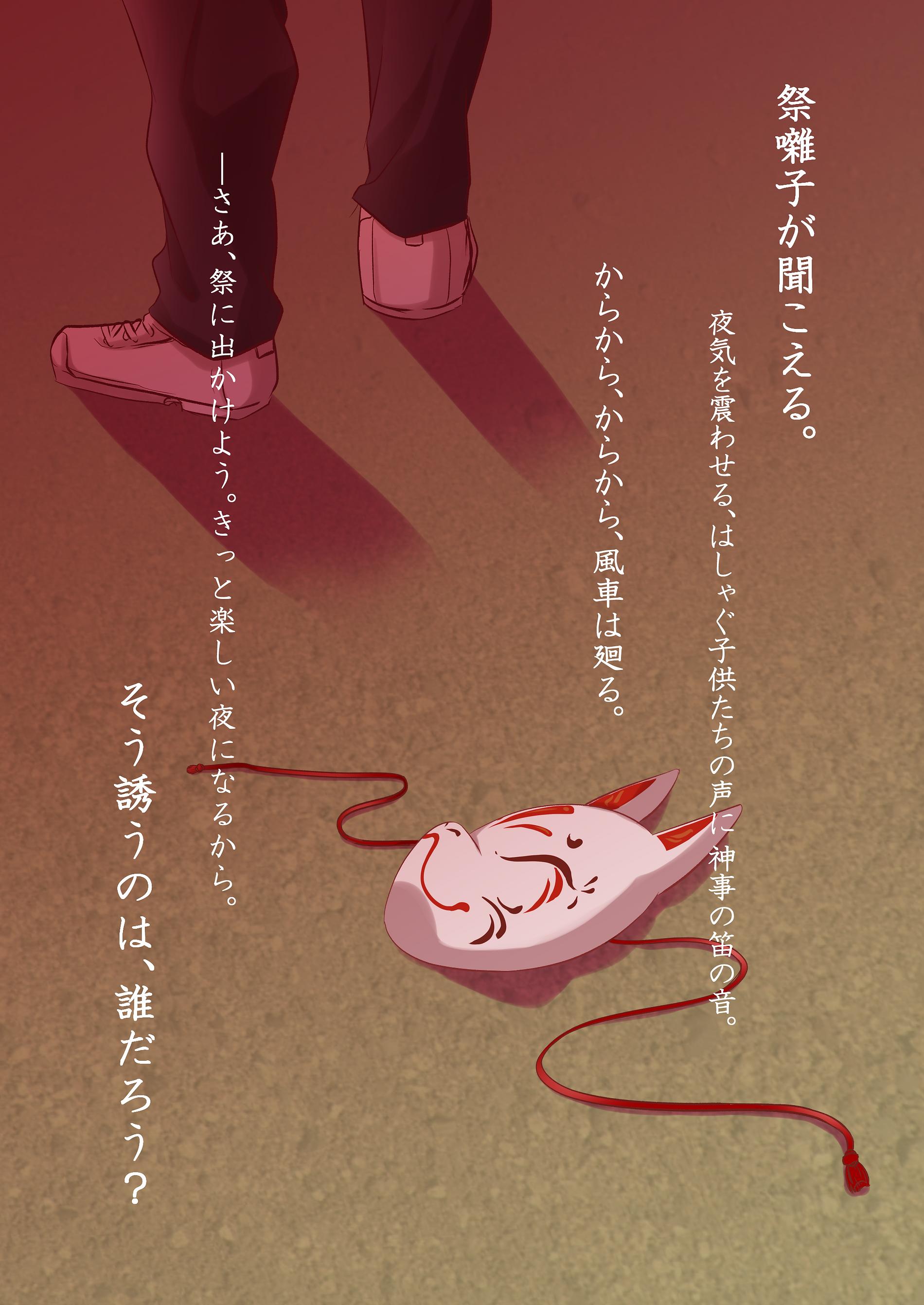 狐花〜愛し憎しと似た心〜