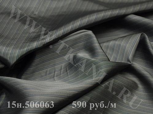 Подкладочная ткань 15н.506063