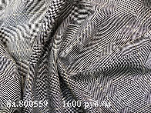 Ткань костюмная  8а.800559 ширина 150 см 100% вк.шерсть  Италия