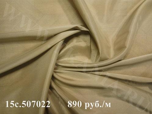 Подкладочная ткань 15с.507022