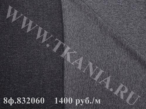 8ф.832060 Шерсть костюмная, двусторонняя 74% шерсть 26% ПЭ ширина 150 см