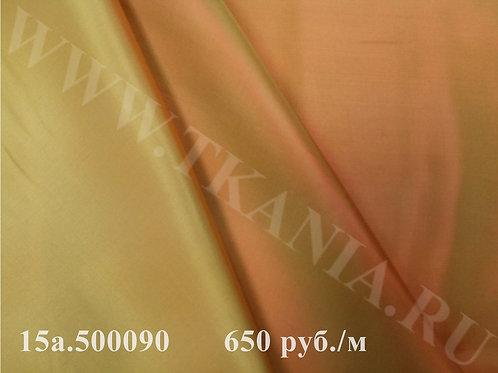 Подкладочная ткань 15а.500090