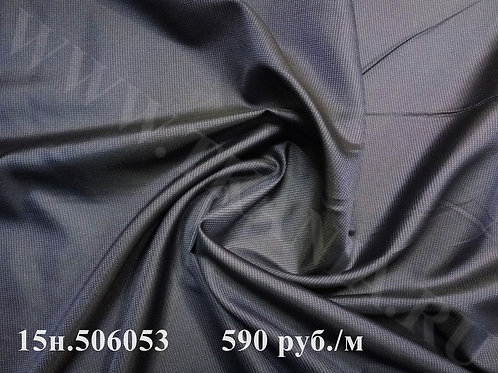 Подкладочная ткань 15н.506053