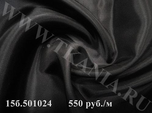Подкладочная тк. 15б.501024 ширина 140см  20%ви 80%ац
