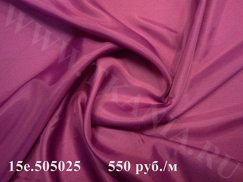 Ткань подкладочная 15е.505025 ширина 140 см100%ку