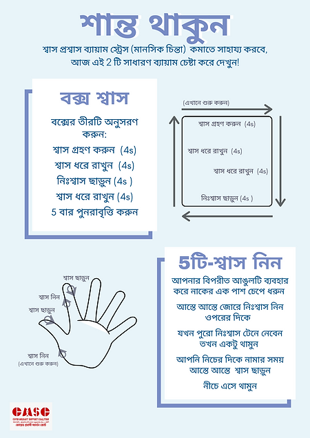 Anxiety Management (Bengali).png