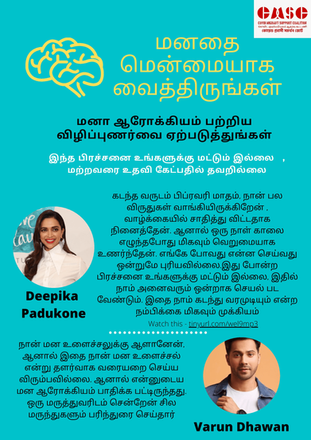 Tamil - Be Gentle with your Mind-page-00