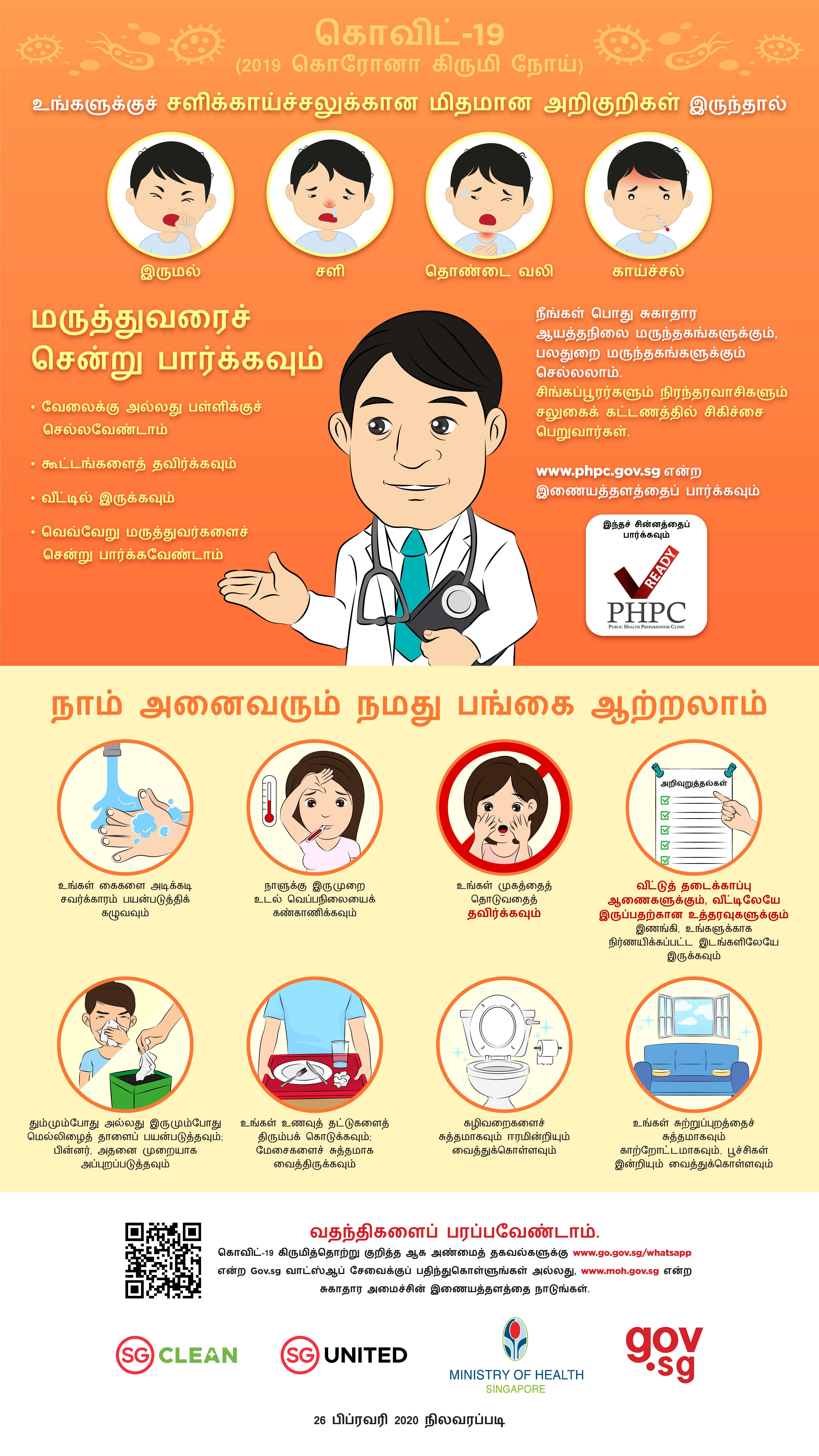 see-a-doctor-tamil