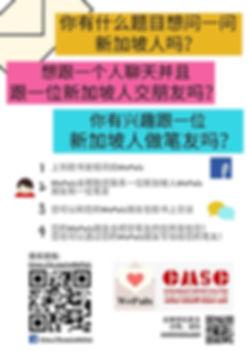 WePals_Chinese.jpeg