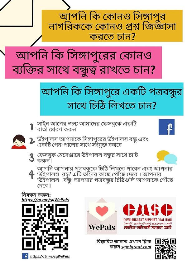 WePals_Bengali.jpeg