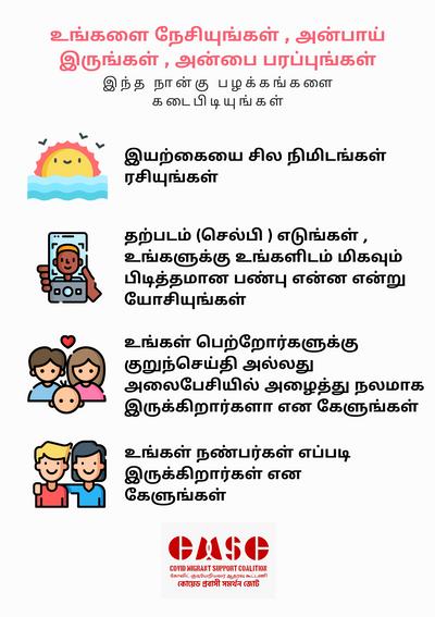 Self Love Show Love Spread Love Tamil.pn