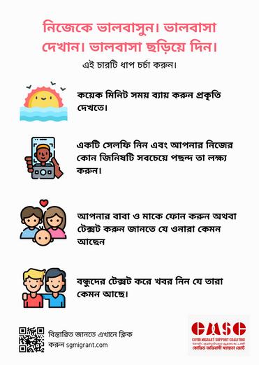 Self Love Show Love Spread Love (Bengali