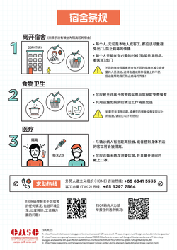 Covid Migrant Poster 2 Chinese