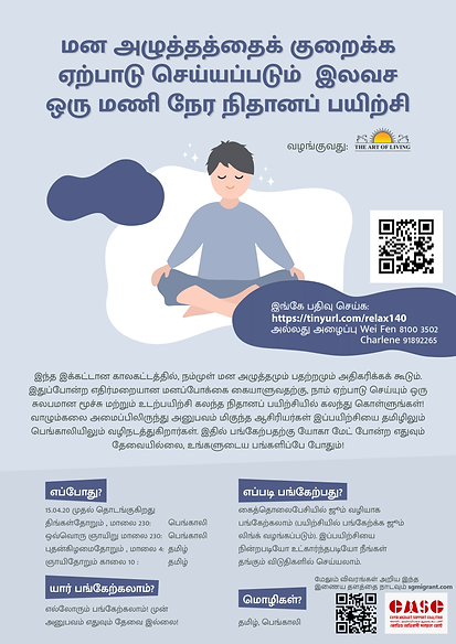 Relaxation-Session-Tamil.png