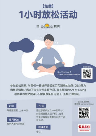 Relaxation-Session-Chinese.png