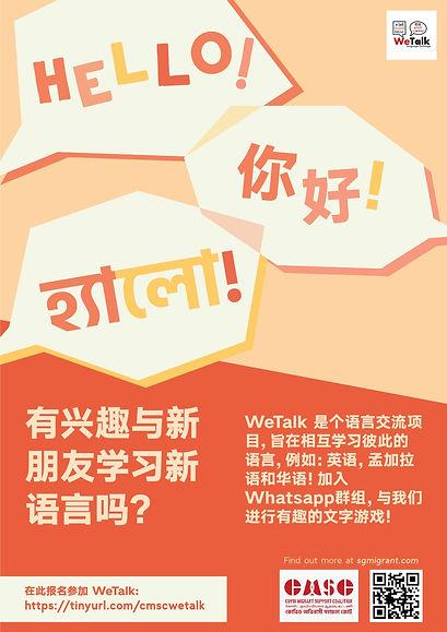 WeTalk_Chinese.jpeg