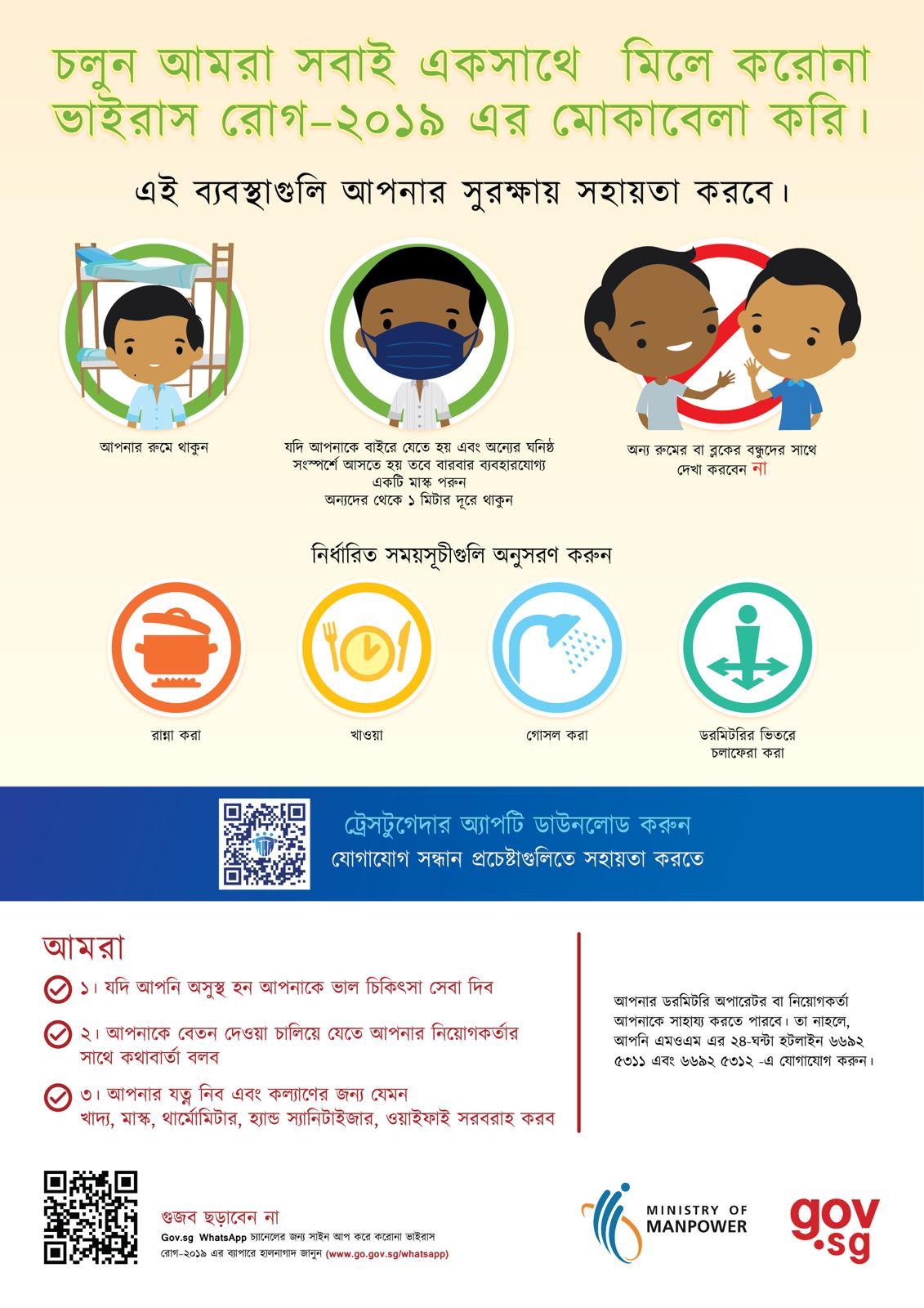 MOM Advisory Bengali