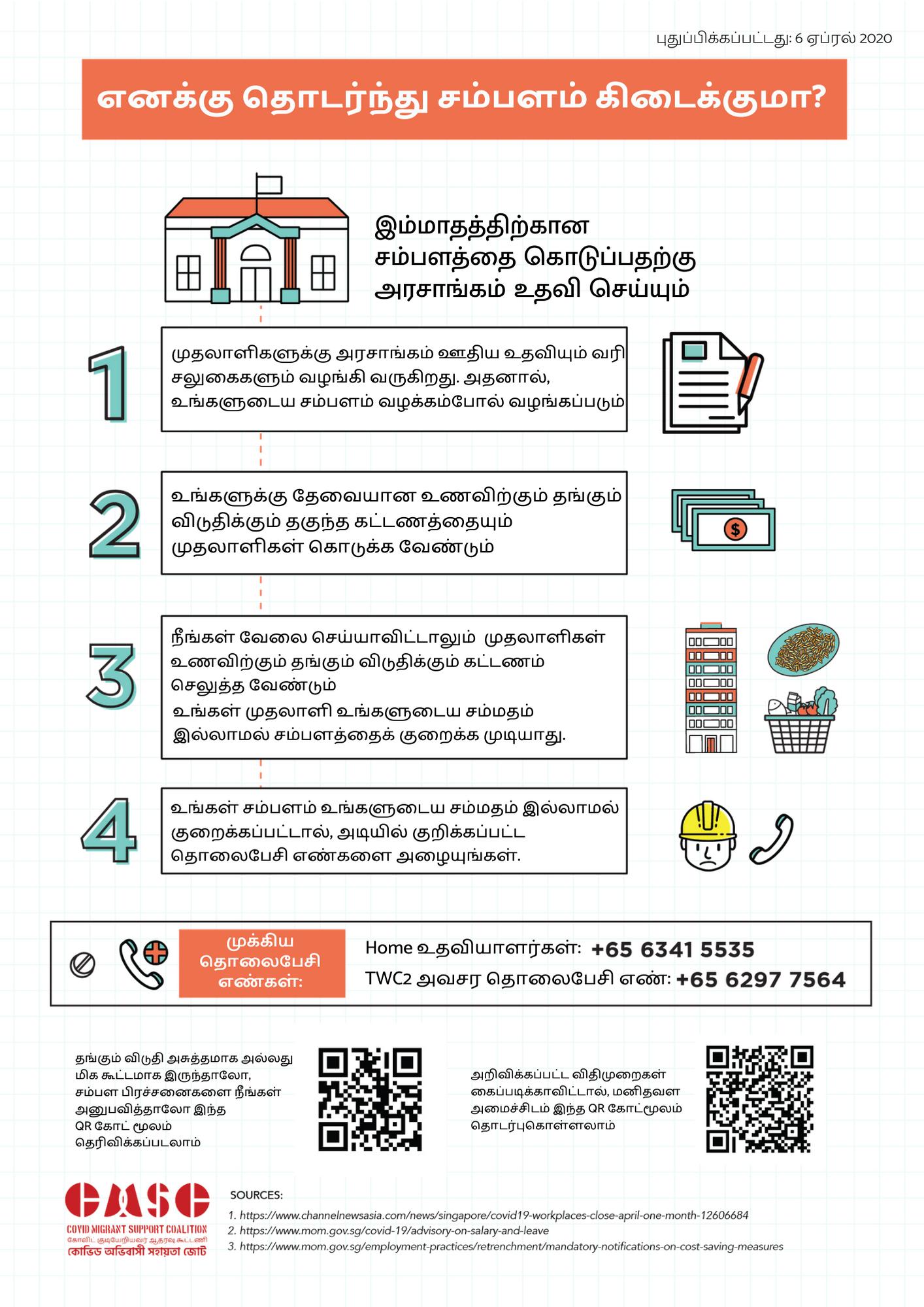 Covid Migrant Poster 3 Tamil
