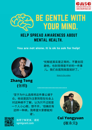 Chinese - Be Gentle with your Mind.png