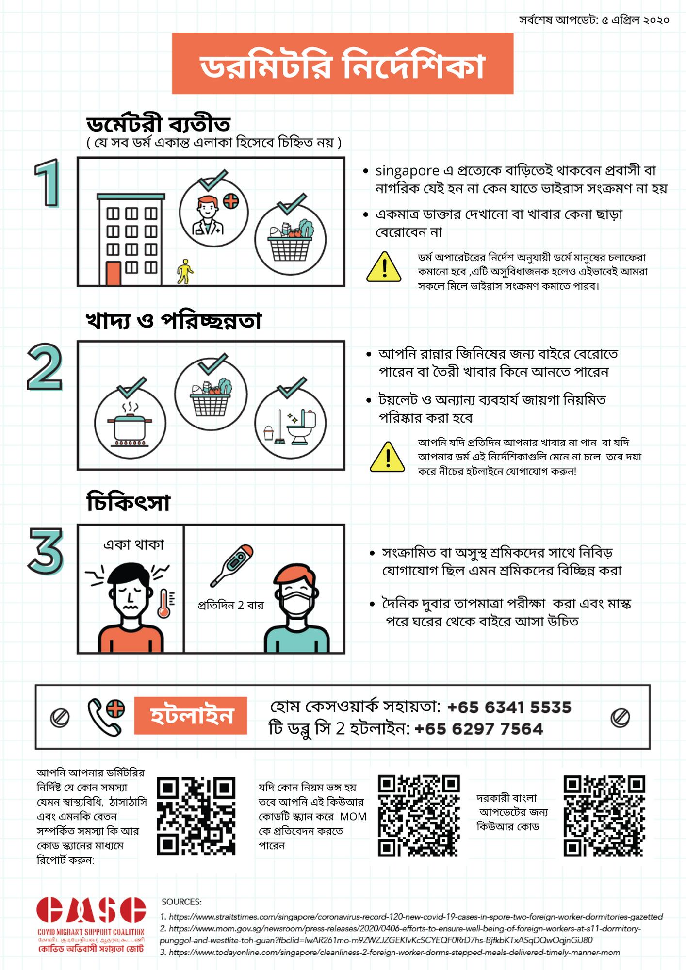 Covid Migrant Poster 2 Bengali