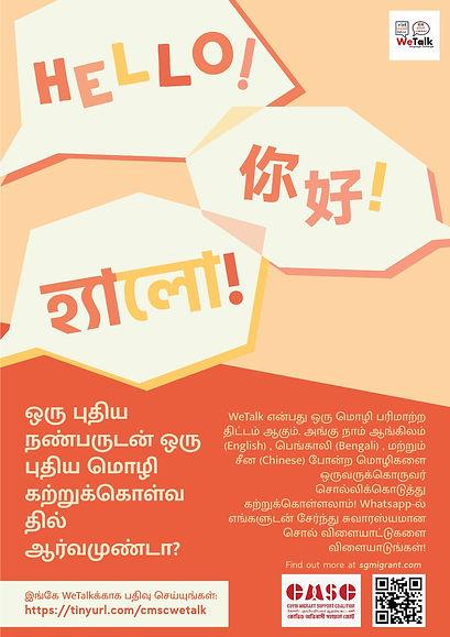 WeTalk_Tamil.jpeg