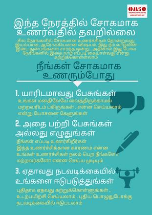 Sadness Poster (Tamil).png