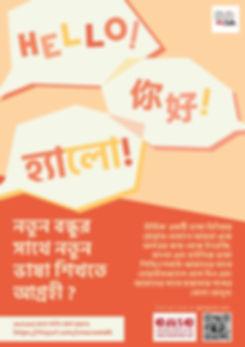 WeTalk_Bengali.jpeg