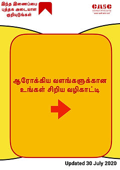 Guidebook_Tamil.jpg