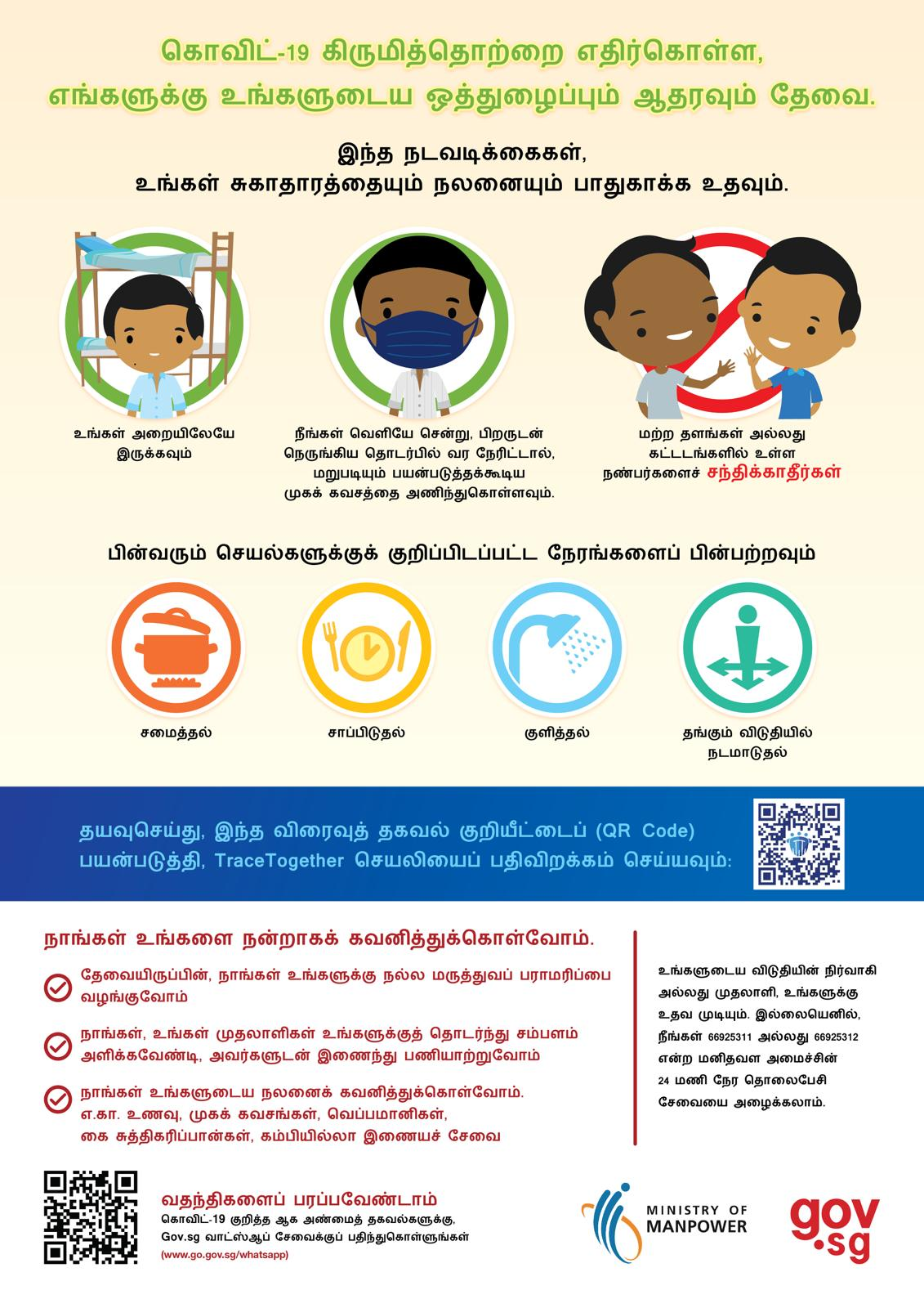 MOM Advisory Tamil