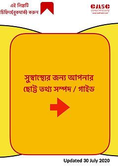 Guidebook_Bengali.jpg